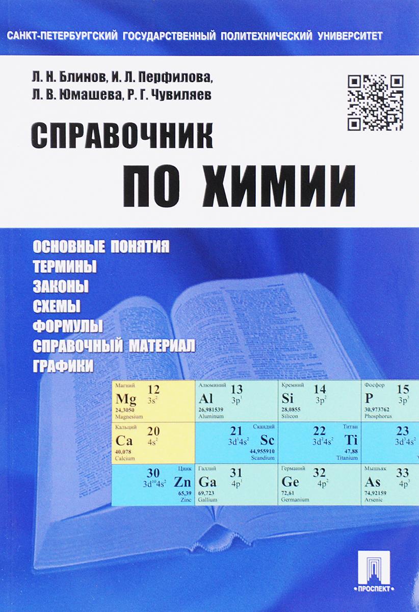Справочник по химии.Учебное пособие