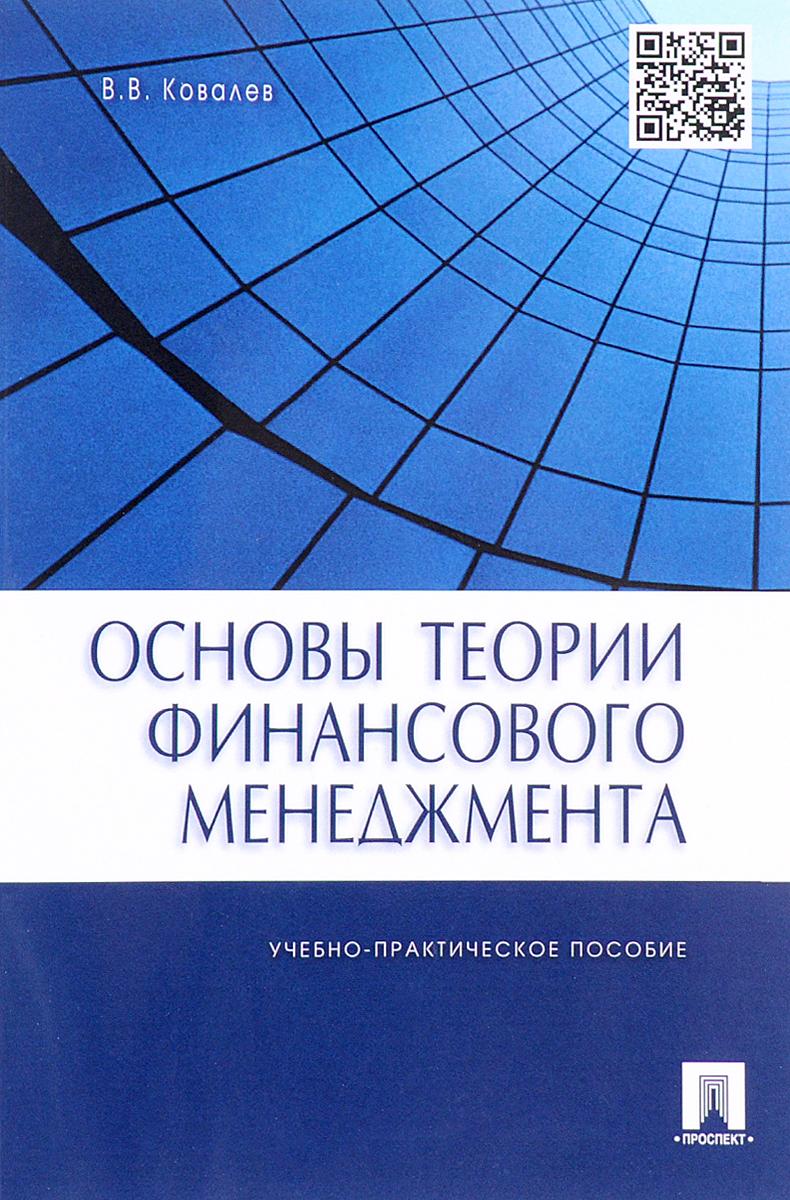 Основы теории финансового менеджмента.Учебно -практическое пособие