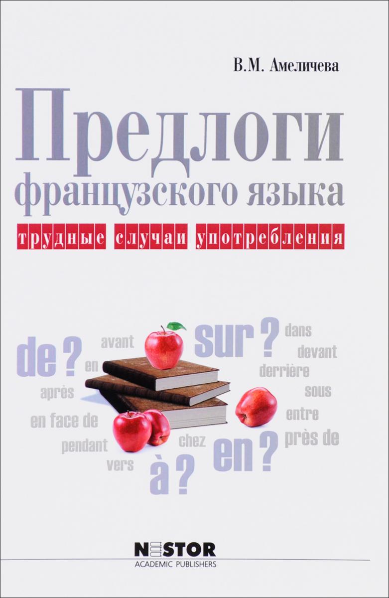 Предлоги французского языка. Трудные случаи употребления. Учебное пособие