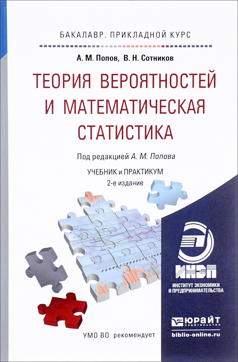 Теория вероятностей и математическая статистика. Учебник и практикум для прикладного бакалавриата