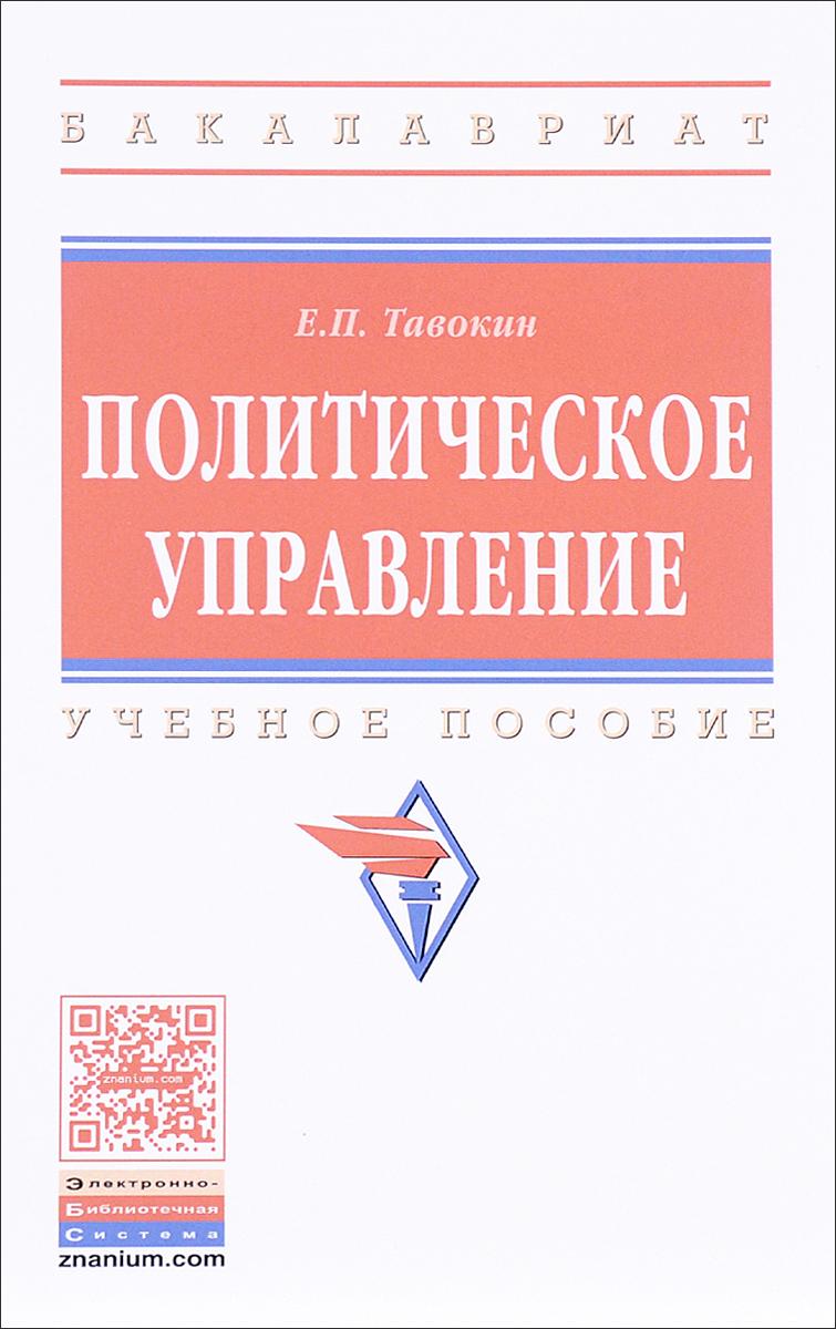 Политическое управление. Учебное пособие