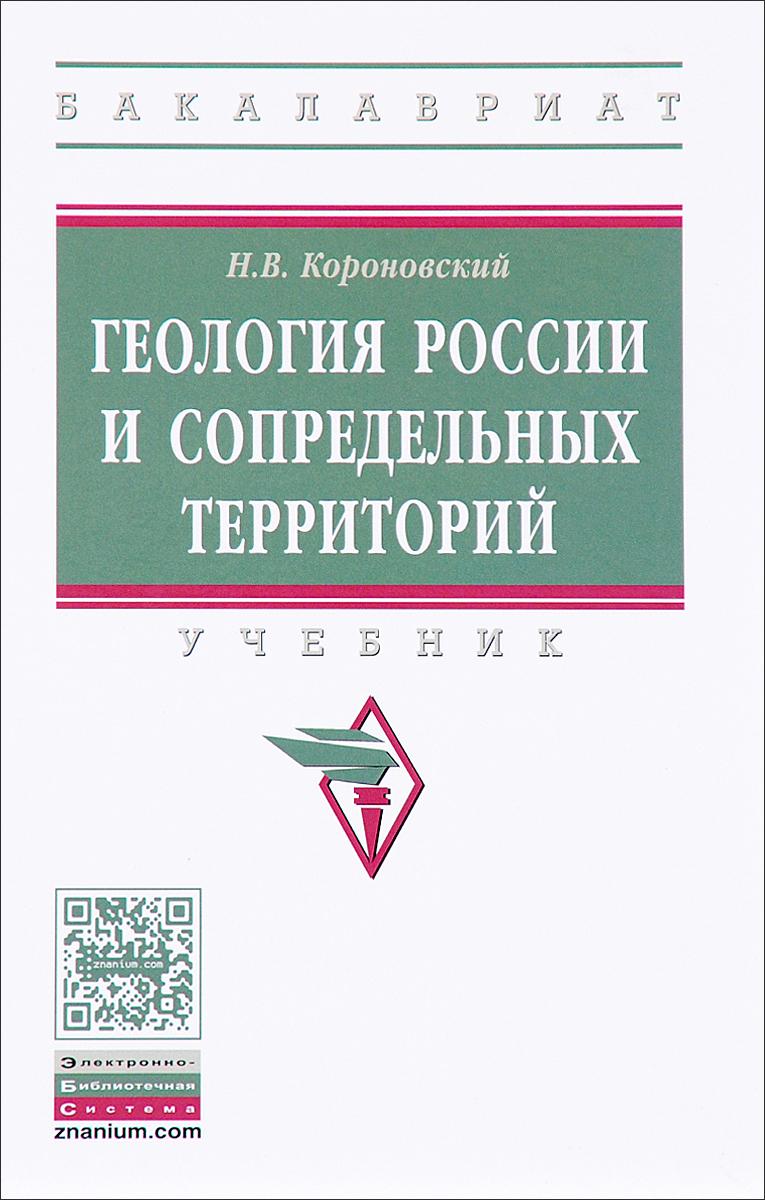 Геология России и сопредельных территорий. Учебник