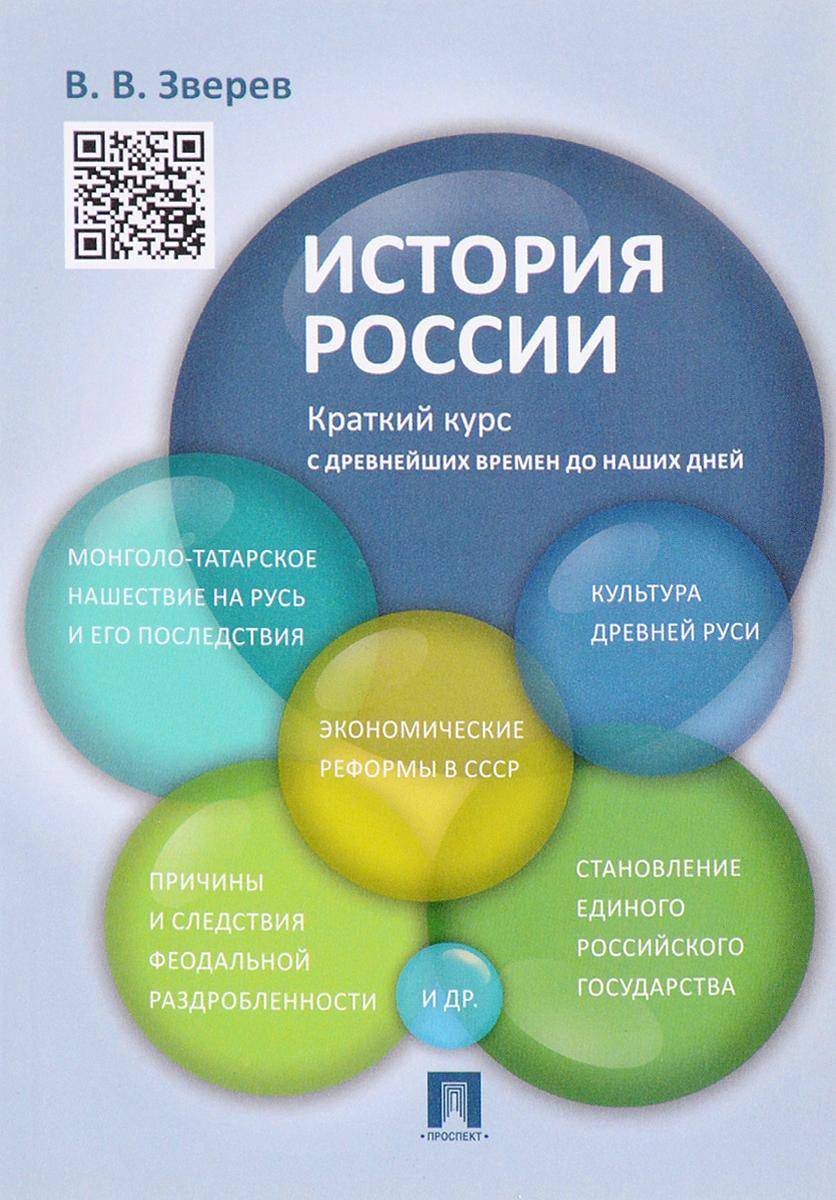 История России. Краткий курс