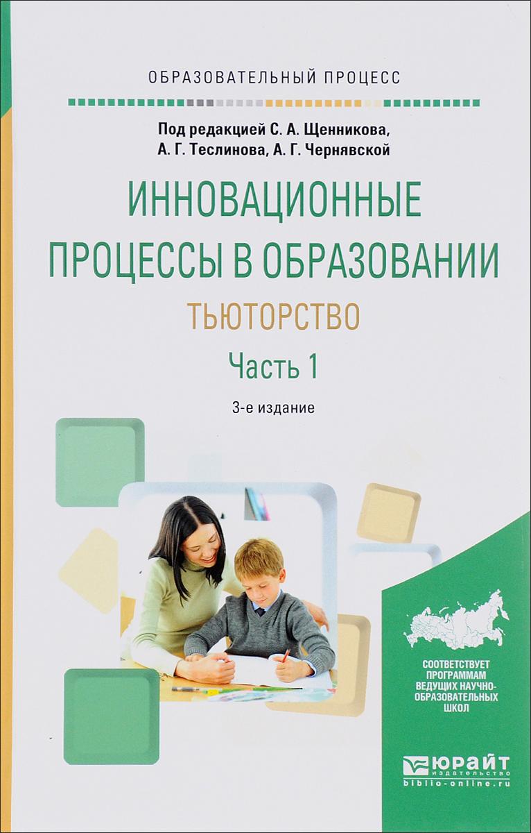 Инновационные процессы в образовании. Тьюторство. Учебное пособие. В 2 частях. Часть 1