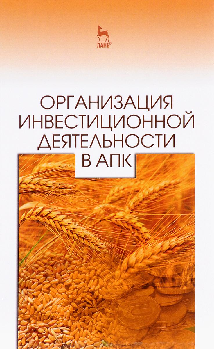 Организация инвестиционной деятельности в АПК. Учебное пособие