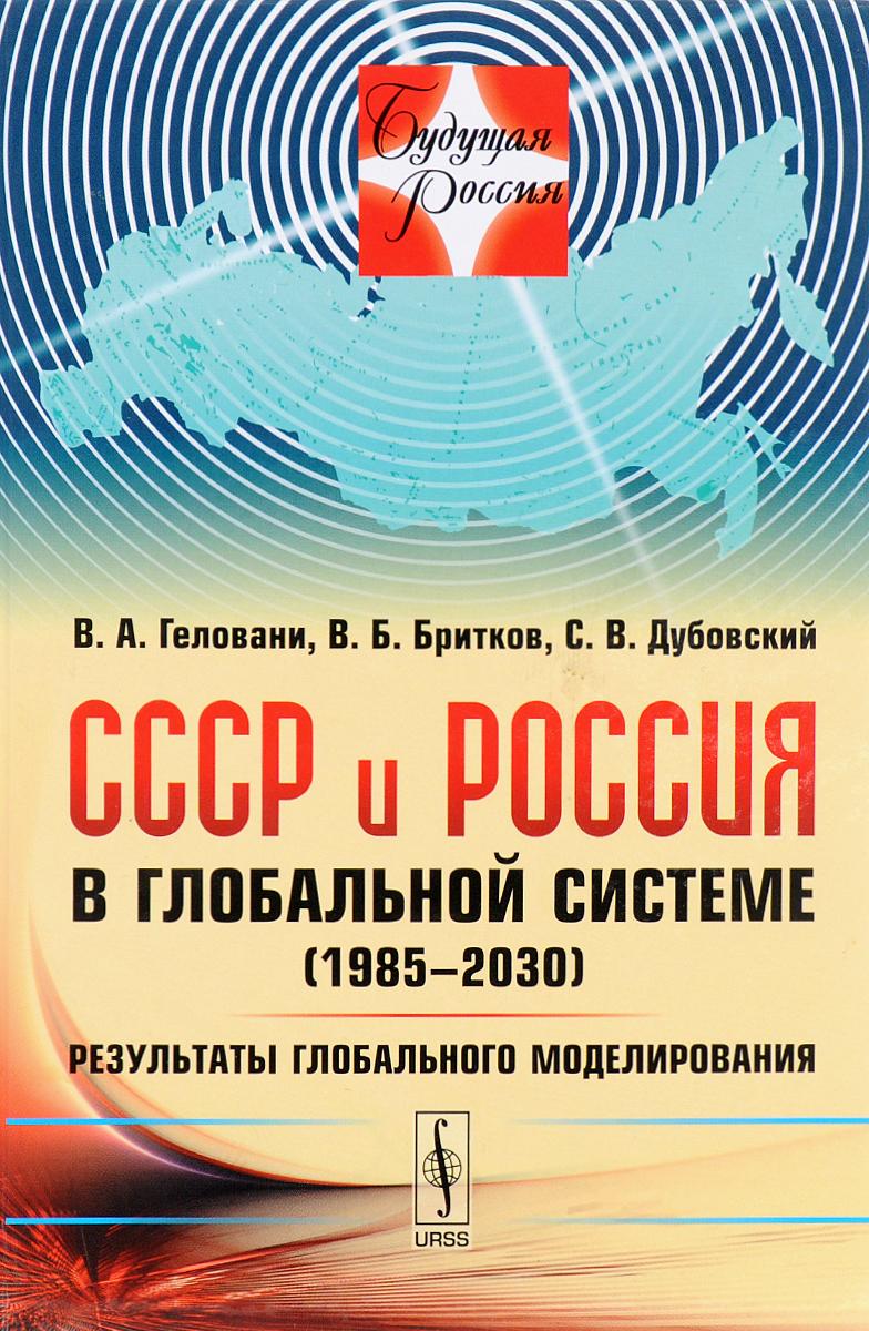 СССР и Россия в глобальной системе (1985-2030). Результаты глобального моделирования