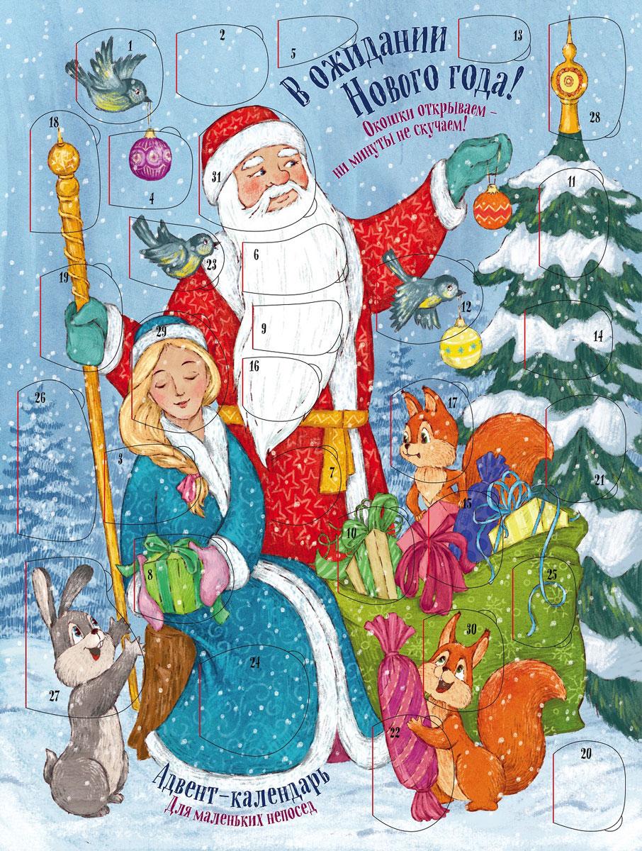 В ожидании новогоднего чуда! Адвент-календарь для детей
