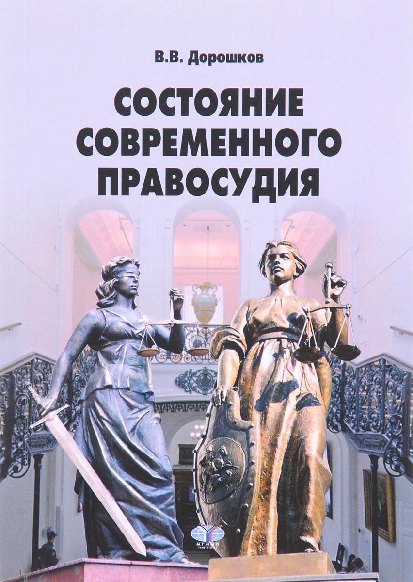 В. В. Дорошков Состояние современного правосудия в в дорошков состояние современного правосудия