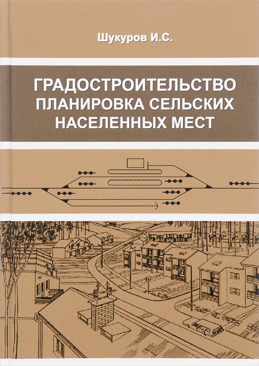 Градостроительство, планировка сельских населенных мест. Учебное пособие
