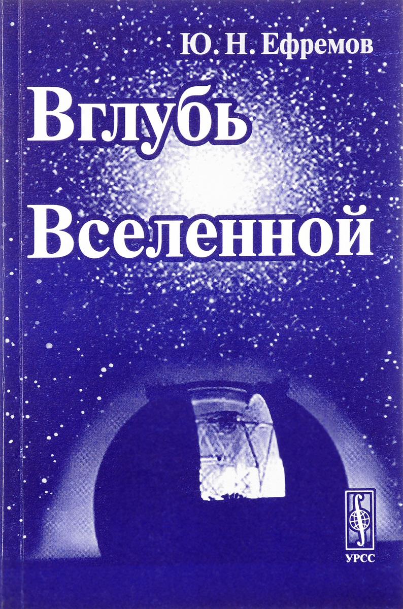 Вглубь Вселенной. Звезды, галактики и мироздание