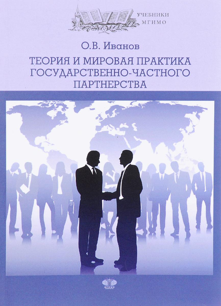 Теория и мировая практика государственного частного партнерства. Учебник