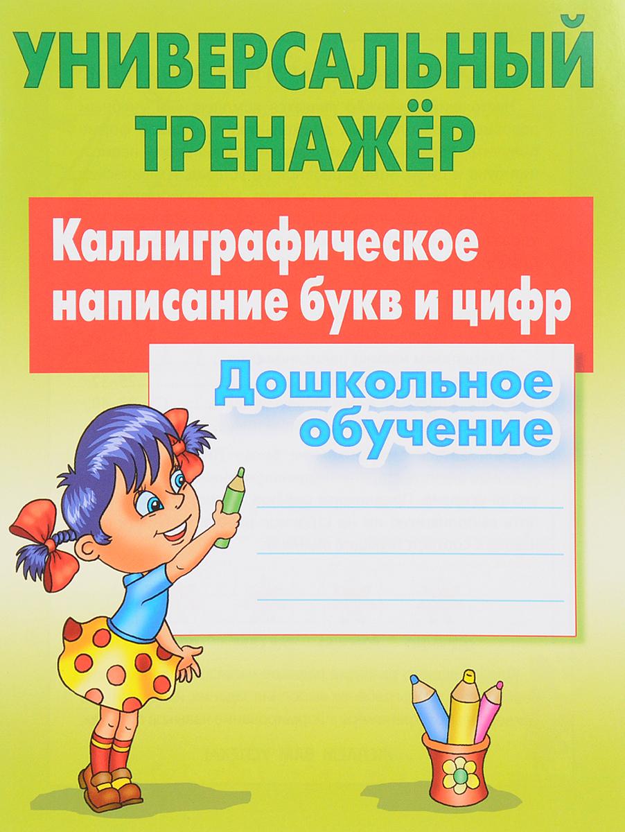 Каллиграфическое написание букв и цифр. Дошкольное обучение