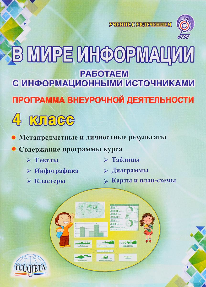 В мире информации. Работаем с информационными источниками. 4 класс. Программа внеурочной деятельности