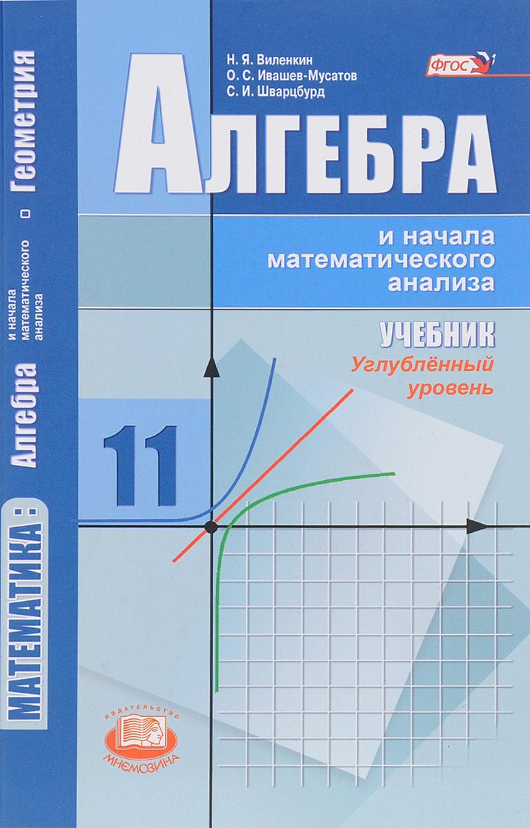 Математика. 11 класс. Алгебра и начала математического анализа, геометрия. Учебник. Углубленный уровень