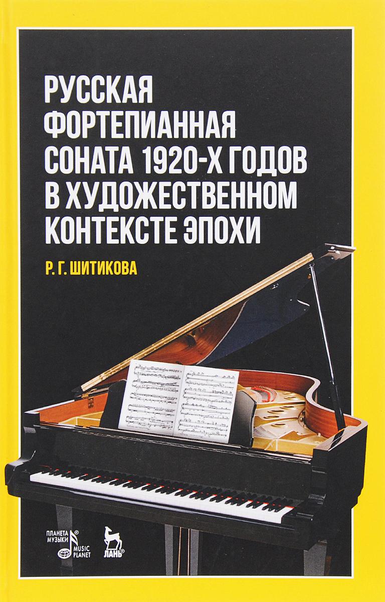 Русская фортепианная соната 1920-х годов в художественном контексте эпохи