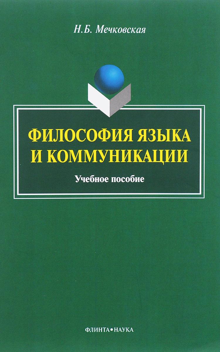 Философия языка и коммуникации. Учебное пособие