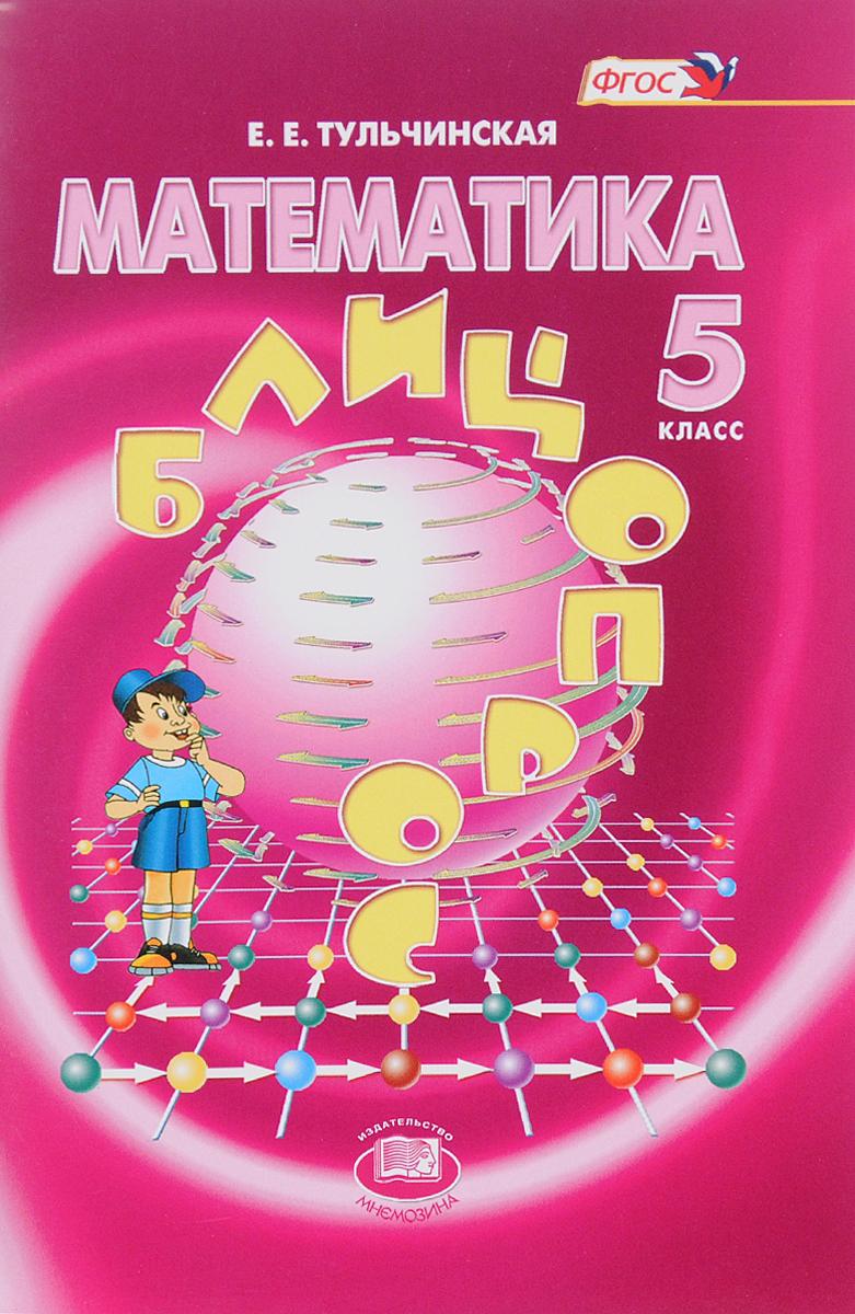 Математика. 5 класс. Блиц-опрос