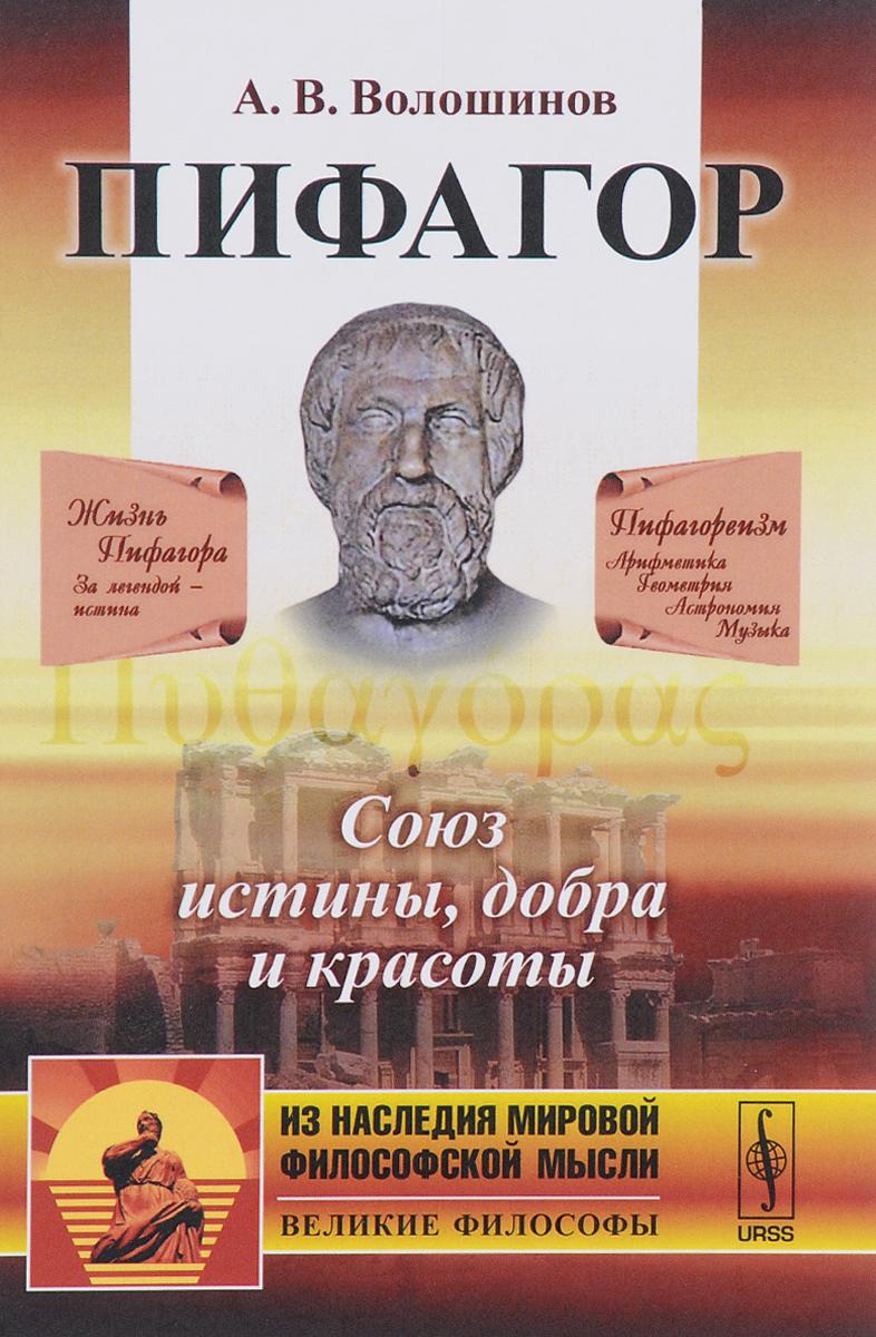 Пифагор: Союз истины, добра и красоты издание 5
