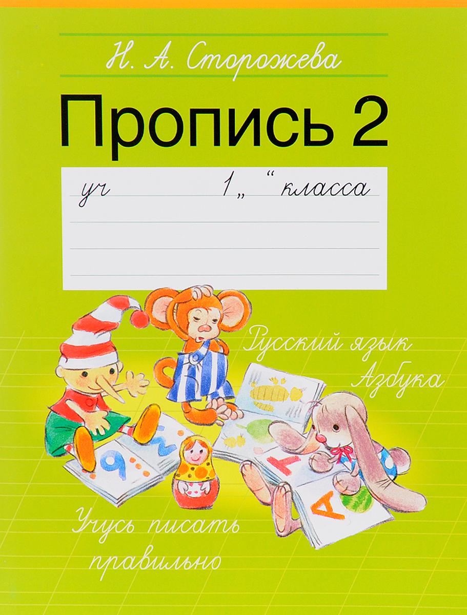Пропись 2. 1 класс. Учебное пособие