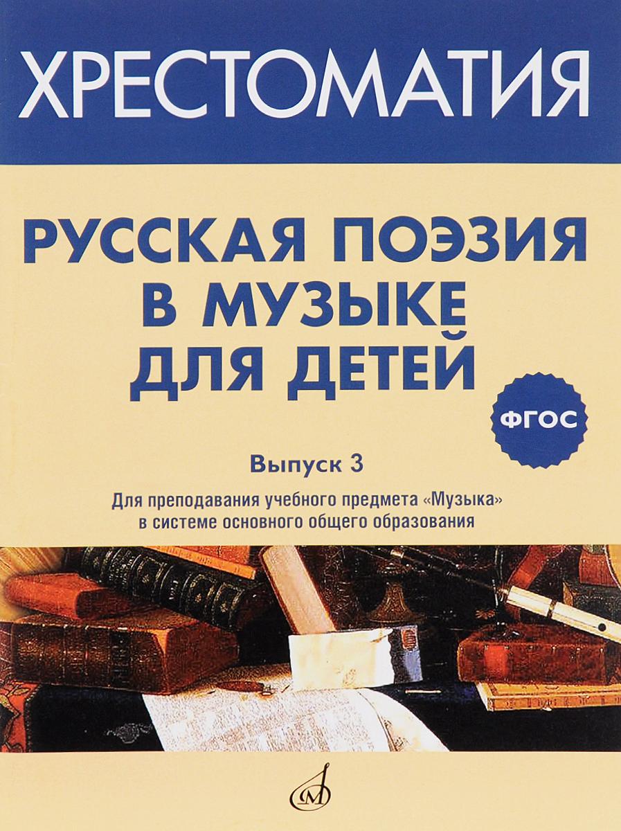 Русская поэзия в музыке для детей. Хрестоматия. Выпуск 3