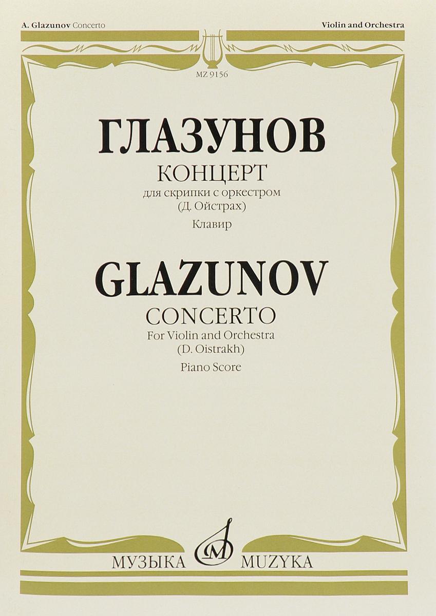 Концерт. Для скрипки с оркестром. Клавир