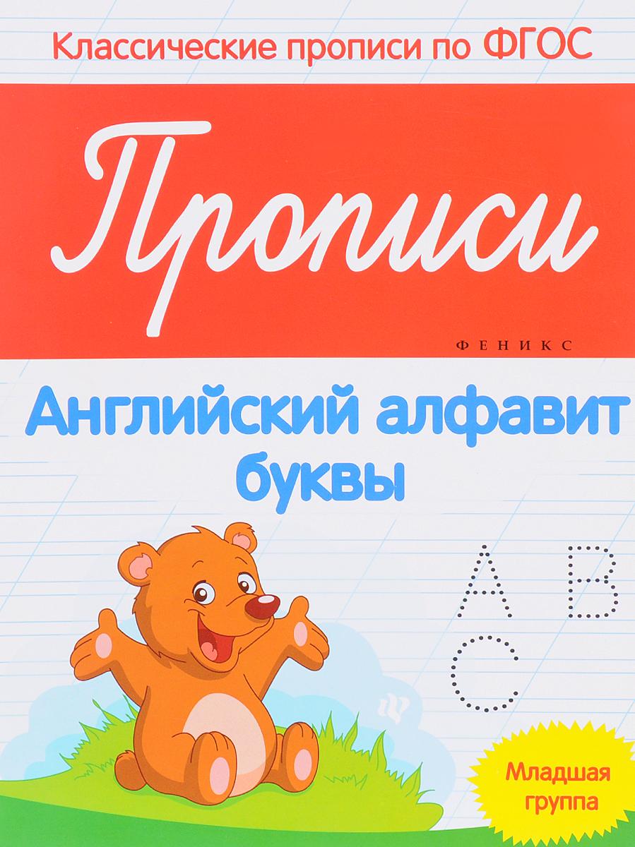 Прописи:английский алфавит:младшая группа дп
