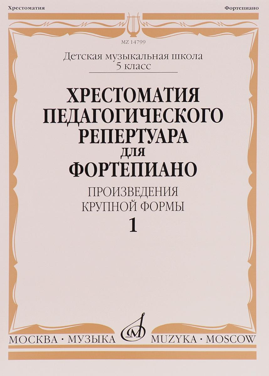 Хрестоматия для фортепиано.5-й класс ДМШ.Произведения крупной формы. Выпуск1
