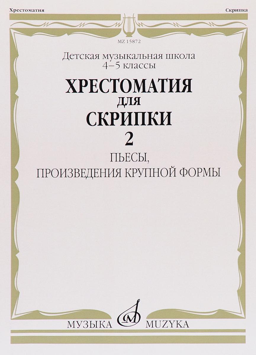 Хрестоматия для скрипки.4-5 классы ДМШ.Часть 2. Пьесы, произведения крупной формы