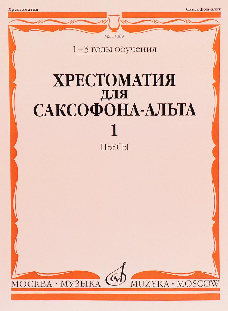 Хрестоматия для саксофона-альта. 1-3 годы обучения. Часть 1. Пьесы