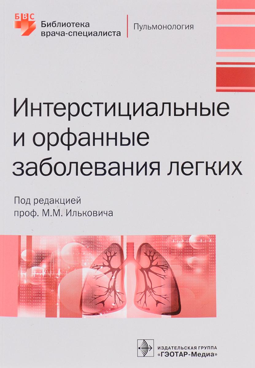 Интерстициальные и орфанные заболевания легких