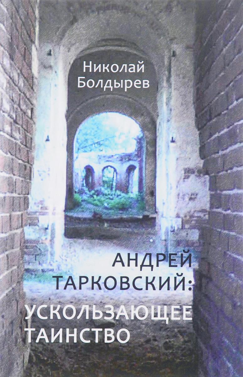 Андрей Тарковский. Ускользающее таинство