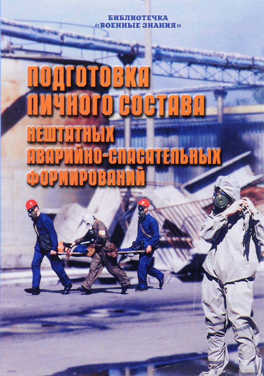 Подготовка личного состава нештатных аварийно-спасательных формирований