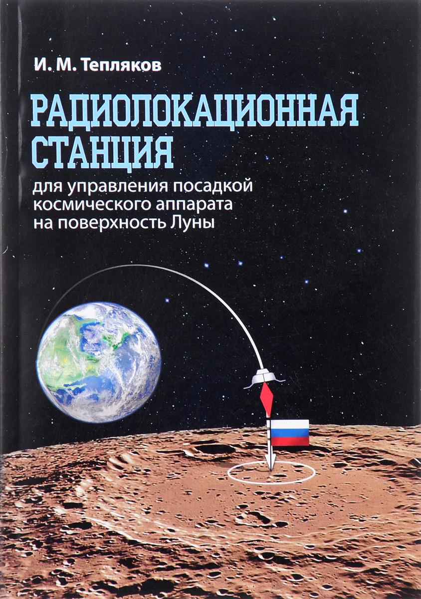 Радиолокационная станция для управления посадкой космпического аппарата на поверхность луны