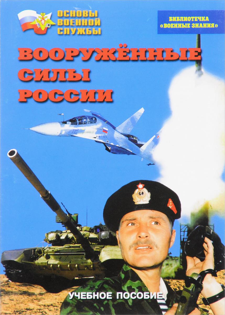 Вооруженные силы России. Учебное пособие