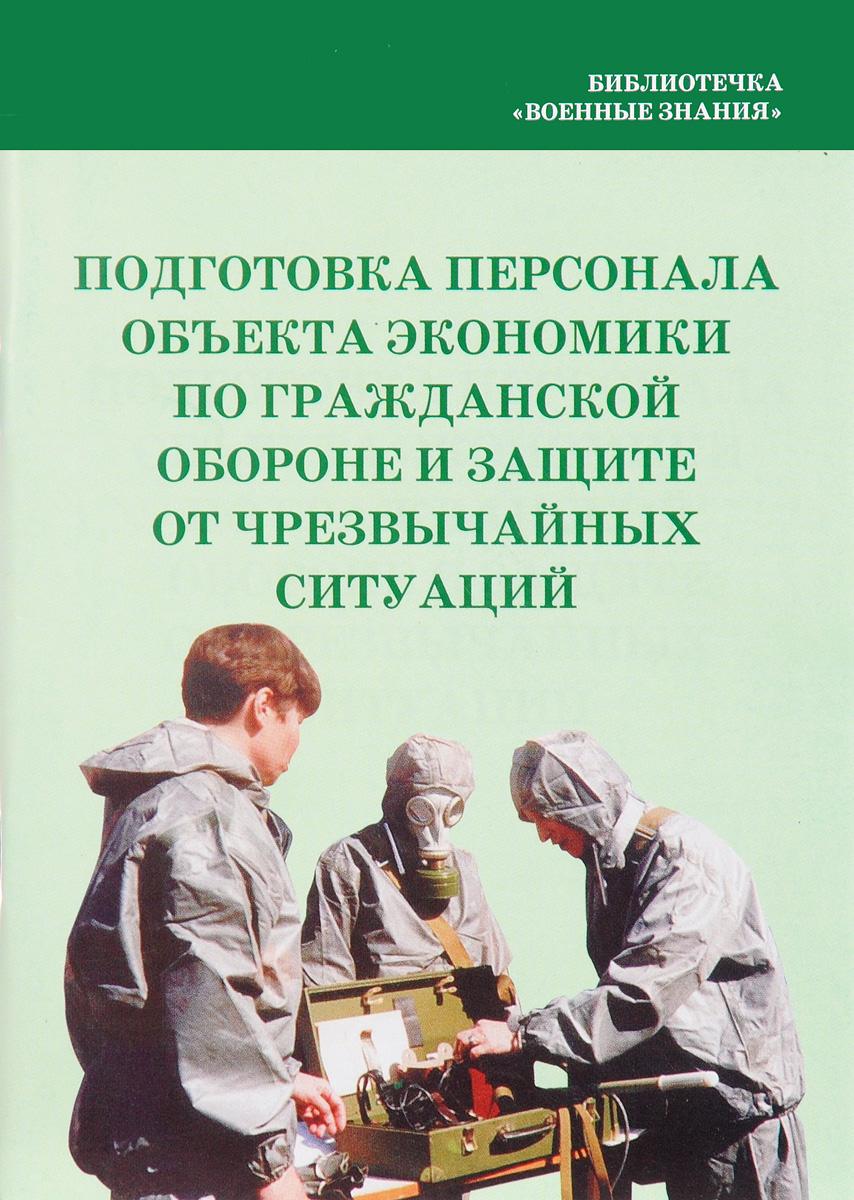 Подготовка персонала объекта экономики по ГО и защите от чрезвычайных ситуаций