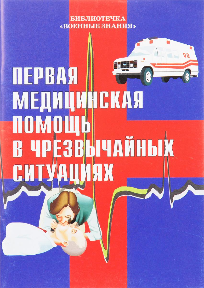 Первая медицинская помощь в чрезвычайных ситуациях. Учебное пособие для подготовки руководящего состава