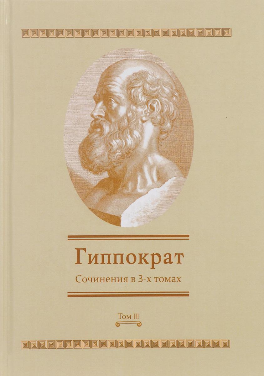 Гиппократ. Сочинения в 3 томах. Том 3