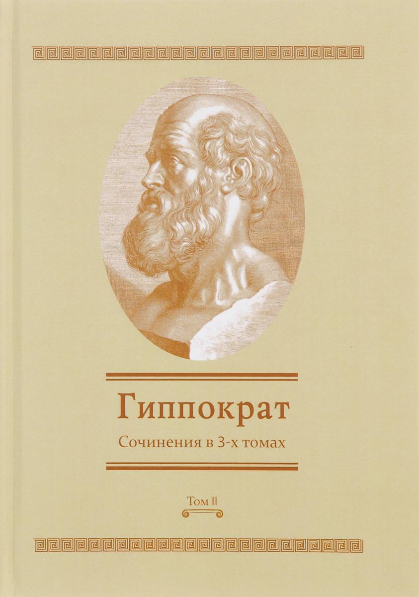 Гиппократ. Сочинения в 3 томах. Том 2