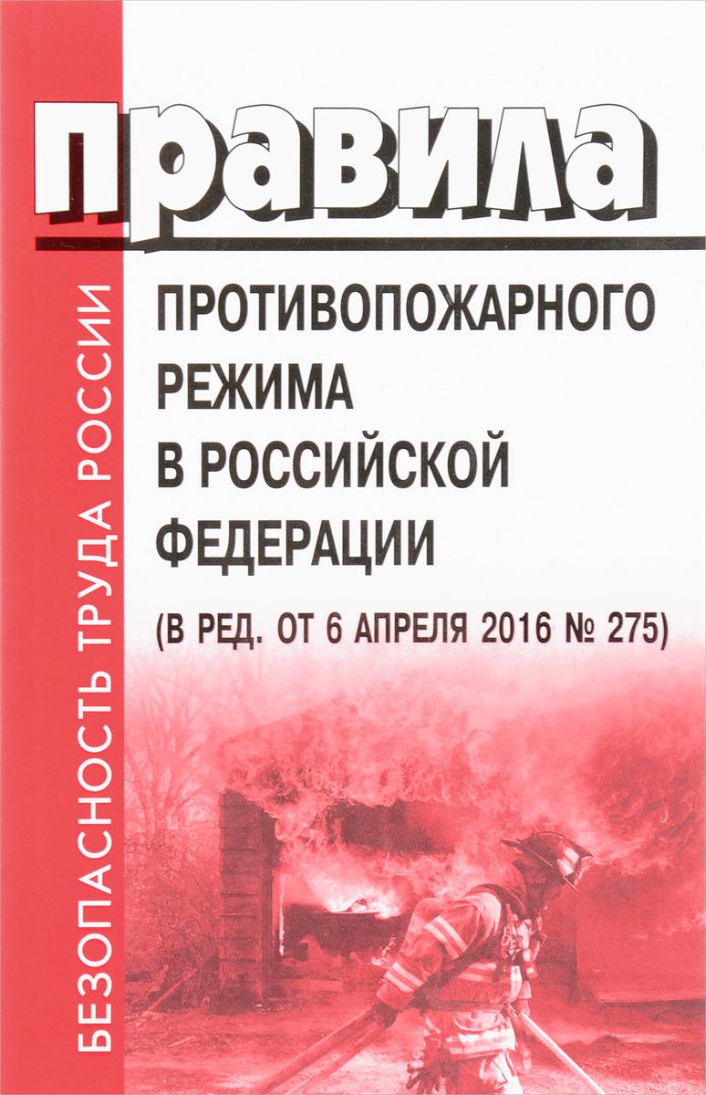 Правила противопожарного режима в Российской Федерации