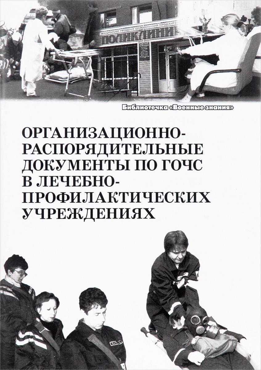 Организационно-распорядительные документы по ГОЧС в лечебно-профилактических учреждениях