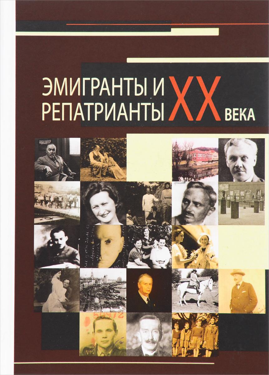 Эмигранты и репатрианты ХХ века. Слепухинские чтения-2014