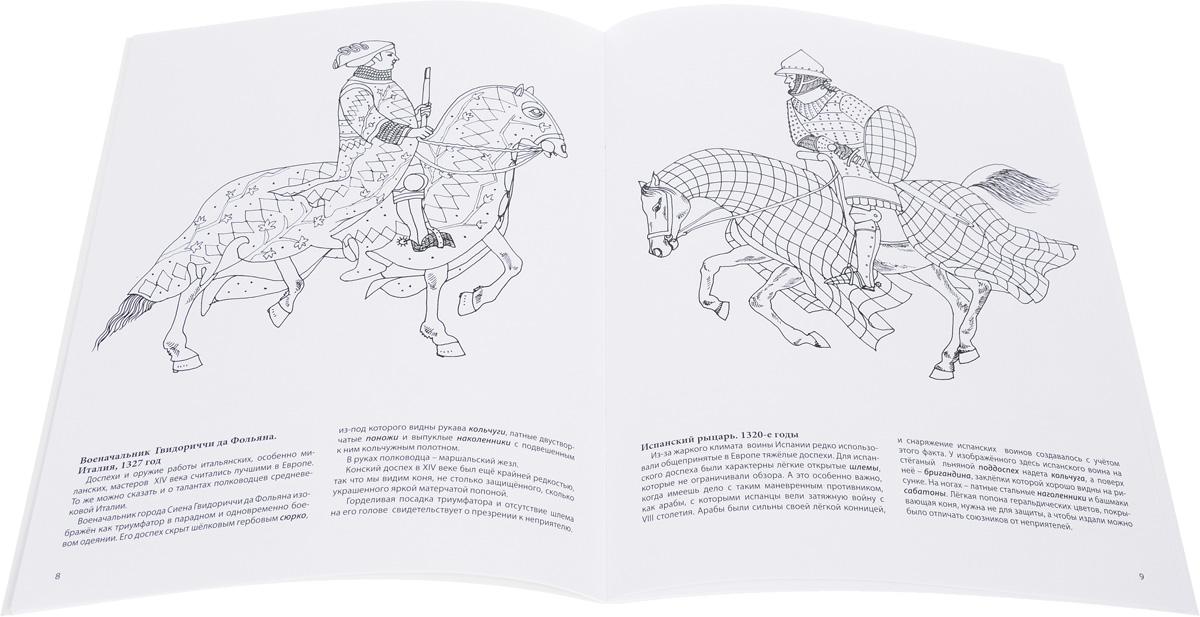 Военный костюм средневековой Европы. Книга для чтения и раскрашивания
