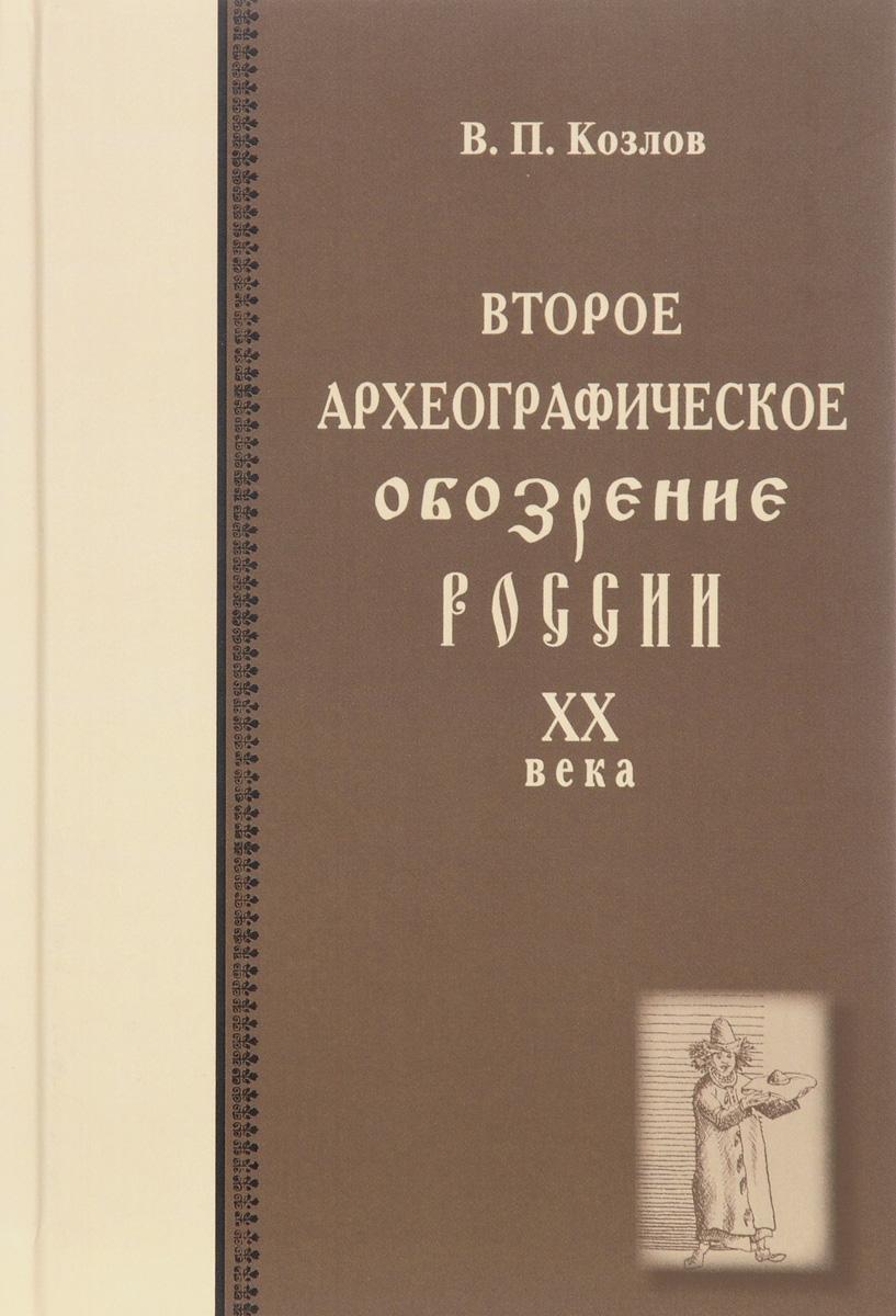 Второе археографическое обозрение истории России 20 века