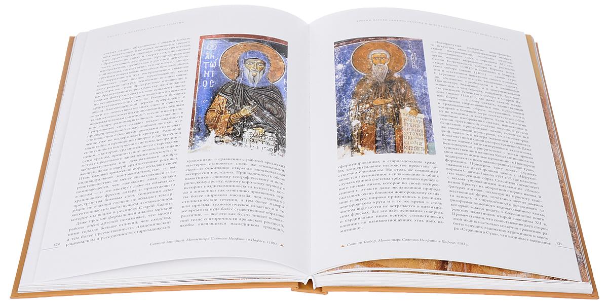 Церковь Святого Георгия в Старой Ладоге. Фрески. История. Архитектура (альбом)