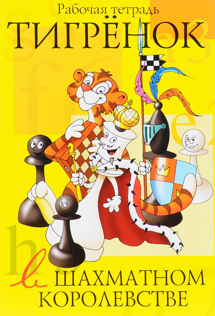 Тигренок в шахматном королевстве. Рабочая тетрадь