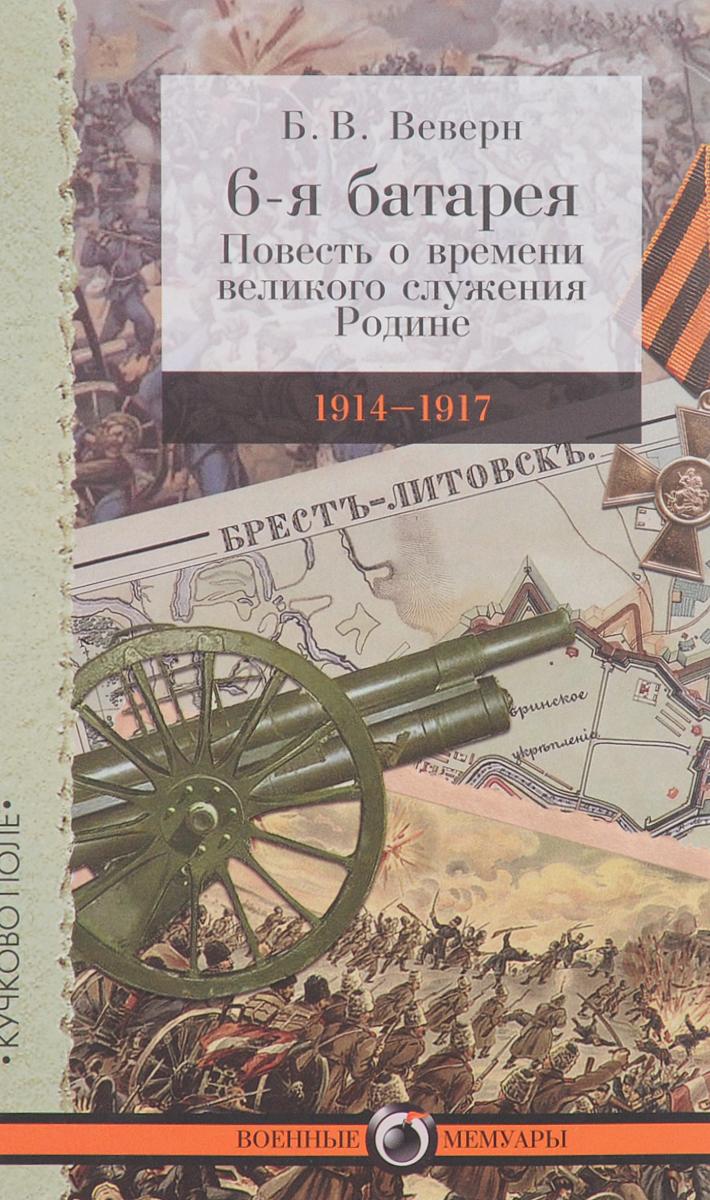 6-я батарея. 1914-1917. Повесть о времени великого служения Родине