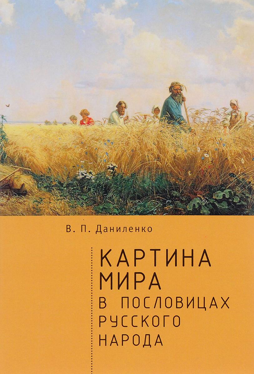 Картина мира в пословицах русского народа