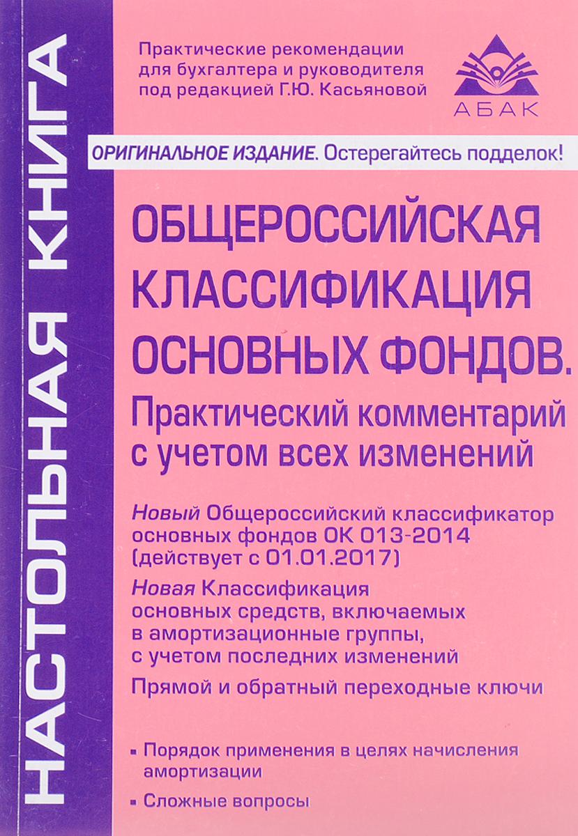 Общероссийская классификация основных фондов и начисление амортизации. Практический комментарий с учетом всех изменений