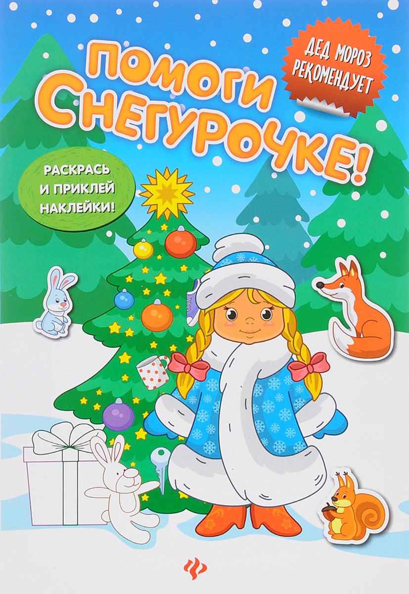 Помоги Снегурочке! Книжка с наклейками