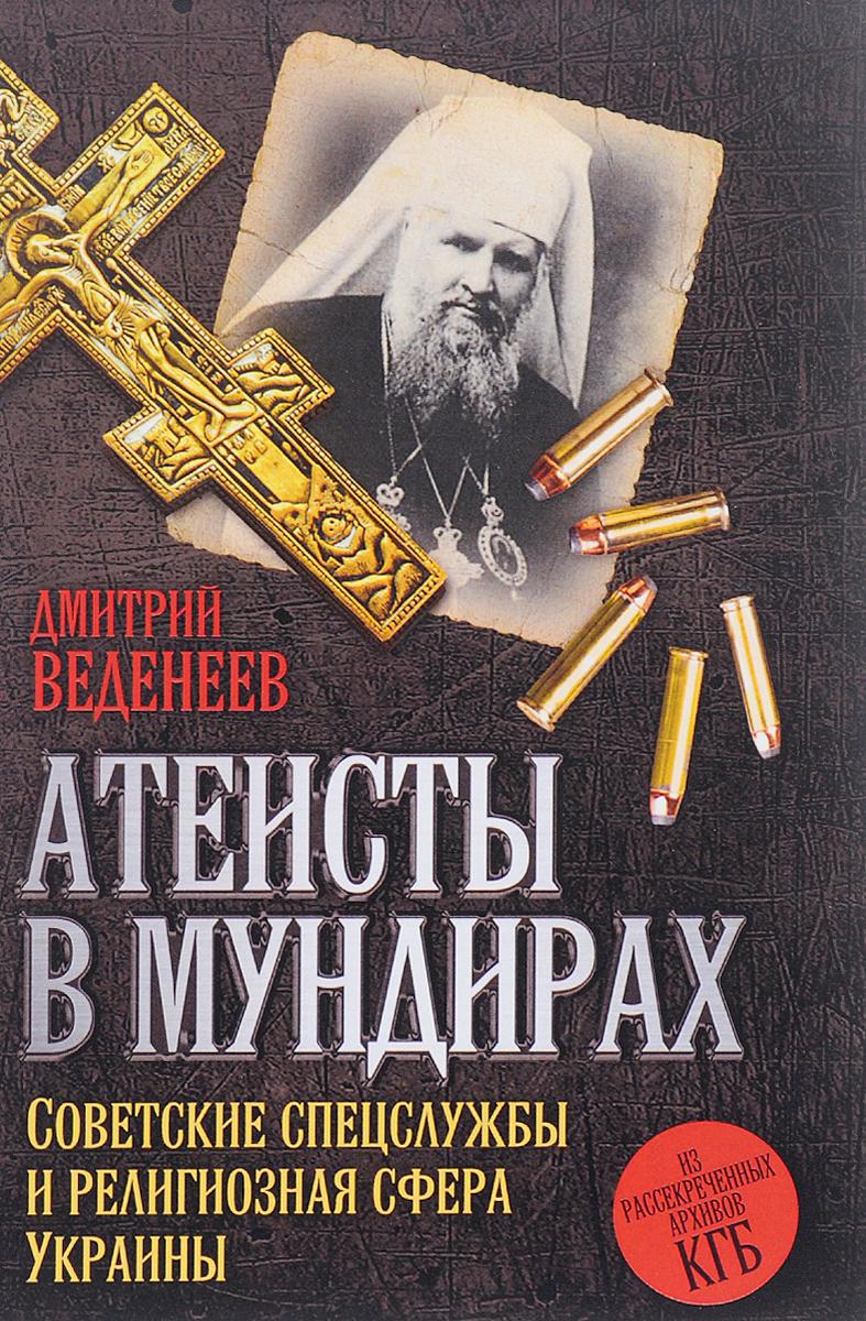 Атеисты в мундирах. Советские спецслужбы и религиозная сфера Украины